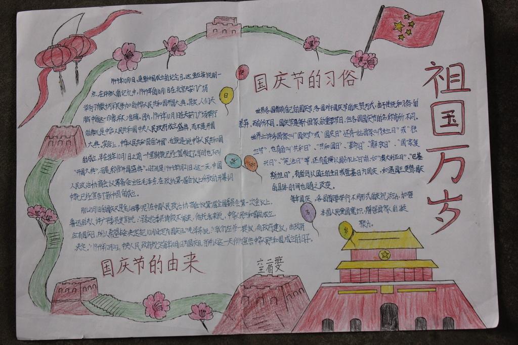 """小学组织开展""""向国旗敬礼""""活动.孩子们利用国庆大假时间上网向国"""